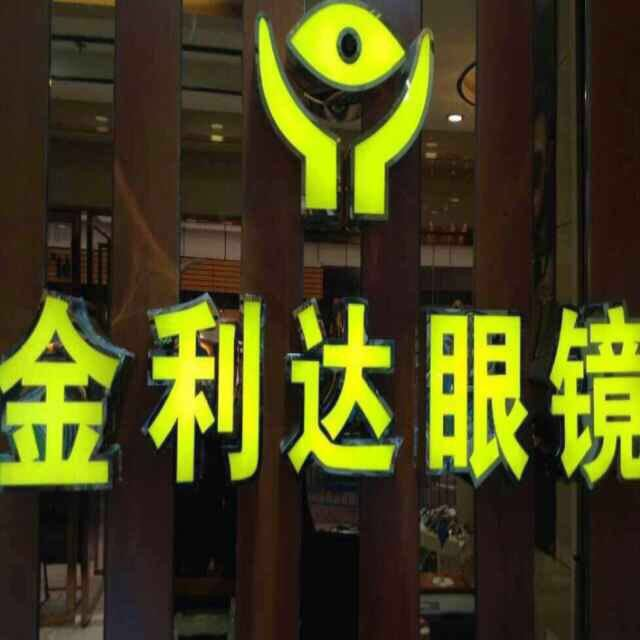浙江省温岭市新阳光眼镜有限公司的企业标志
